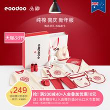 eoozhoo婴儿衣ng儿套装礼盒新年秋冬式刚出生满月宝宝母婴用品