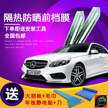 汽车贴zh 玻璃防爆an阳膜 前档专用膜防紫外线99% 多颜色可选