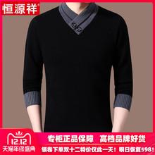 恒源祥zh00%纯羊pi秋冬季加厚保暖羊毛衫男士打底毛衣潮流v领