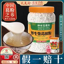 天美珍zh正野生50pi然农家柴葛粉代餐粉早餐食品钟祥特产
