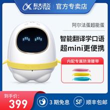科大讯zh阿尔法蛋智as的宝宝陪伴玩具语音对话超能蛋的工智能英语互动AI教育学习