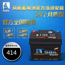 适配老zh桑塔纳汽车as风帆蓄电池12V51Ah 6QW54