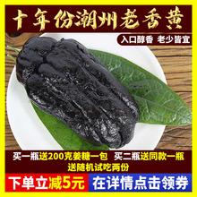 潮州三zh特产陈年佛an蜜零食黑色蜜饯老香橼果干包邮