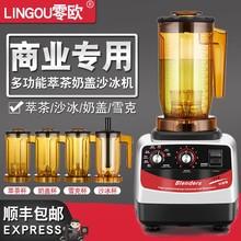 萃茶机zh用奶茶店沙ka盖机刨冰碎冰沙机粹淬茶机榨汁机三合一