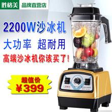 胜格美zh沙机大马力le家用商用奶茶店调理机碎冰机现磨豆浆机