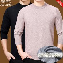 纯羊绒毛衣男加肥加大码7zh9低圆领特ei宽松羊毛衫正品牌特价