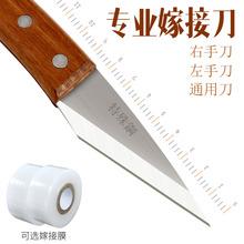 专业平zh单面嫁接刀ui左手刀右手双面果树苗木芽接刀手工开口