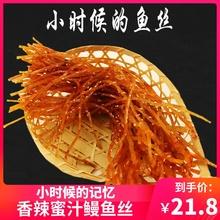 蜜汁香zh鳗鱼丝芝麻ui干烤麻辣三文鱼丝零食海鲜250g袋装包邮