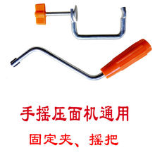 家用固zh夹面条机摇du件固定器通用型夹子固定钳