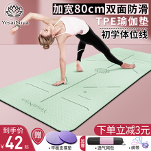 瑜伽垫zh厚加宽加长ui者防滑专业tpe瑜珈垫健身垫子地垫家用