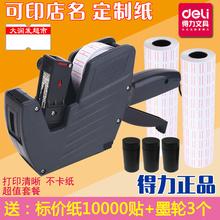 正品得zh单排标价机ui店超市打码机打价器打价格标签机
