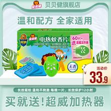 超威贝zh健蚊香片6ui器无香电热蚊香家用电热蚊香片
