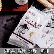 黑全麦zh粉家用全麦ui纯黑(小)麦粉馒头粉烘焙原材料