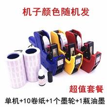 。价钱zh价牌货物标ui价码机超市价格打价机标价器贴纸带打价