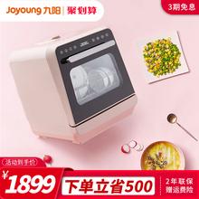九阳Xzh0全自动家ao台式免安装智能家电(小)型独立刷碗机