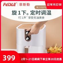 菲斯勒zh饭石空气炸yu智能电炸锅炸多功能大容量