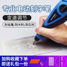 202zh双开关刻笔an雕刻机。刻字笔雕刻刀刀头电刻新式石材电动