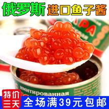 特价 zh罗斯鱼子酱hu原装 大马哈鱼籽酱 红鱼子 料理鱼子