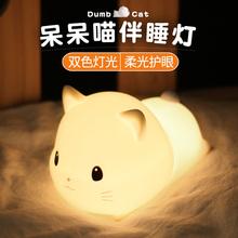 猫咪硅zh(小)夜灯触摸za电式睡觉婴儿喂奶护眼睡眠卧室床头台灯