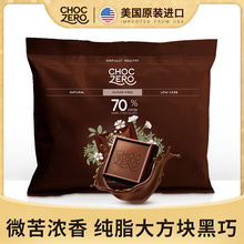 ChozhZero零ng力美国进口纯可可脂无蔗糖黑巧克力