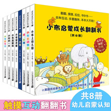(小)布启zh成长翻翻书ww套共8册幼儿启蒙丛书早教宝宝书籍玩具书宝宝共读亲子认知0