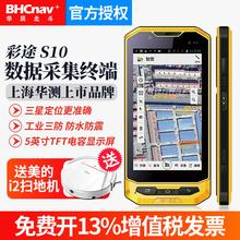 智图Szh0工业级手zrA导航GPS手机北斗定位高精度工程面积测绘仪