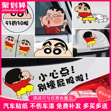 可爱卡zh动漫蜡笔(小)xh车窗后视镜油箱盖遮挡划痕汽纸