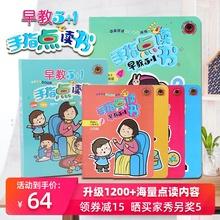 手指点读书早zi5+1中英243-6岁幼儿童点读机发声书充电有声读物