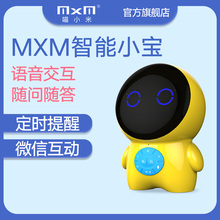 MXMzi(小)米学习机24宝早教机器的点读机 益智wifi宝宝故事机