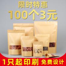 定制牛zi纸密封 封24装袋食品零食干果瓜子茶叶开窗防潮纸袋