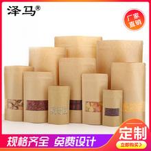 牛皮纸zi窗自立包装24防尘防油拉链红枣干果牛肉干果脯密封袋