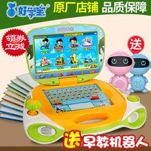 好学宝zi教机宝宝点24电脑平板婴幼宝宝0-3-6岁(小)天才