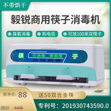促�N zi厅一体机 24勺子盒 商用微电脑臭氧柜盒包邮