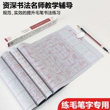 水写布zi装初学入门24学生练习书法练字专用楷书临摹