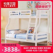 松堡王zi实木高低子tm层多功能床现代简约TC905宝宝床上下床