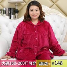 240斤特大码女装睡衣3