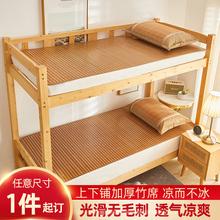 舒身学zi宿舍凉席藤tm床0.9m寝室上下铺可折叠1米夏季冰丝席