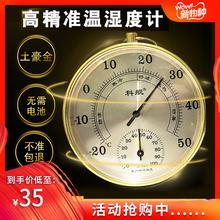 科舰土zi金精准湿度tm室内外挂式温度计高精度壁挂式