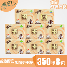 清风 zi体压花 3iz*8包装 原木纯品家用方包纸厕纸
