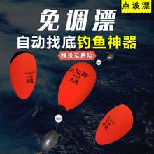 (小)仙郎zi自动找底鱼ju浮漂远投高灵敏加粗醒目点波漂神器