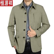 恒源祥zi秋式爸爸装ju外套休闲男士纯棉夹克衫翻领薄式扣上衣