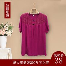 中老年zi装夏装新式ju肥加大棉料圆领超大200斤妈妈肥婆衫