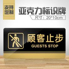 顾客止zi提示牌亚克kq标牌指示牌顾客止步标识牌标示牌商场超市酒店厨房标志牌贴纸