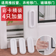 移门玻zi门粘贴式辅kq璃窗户强力粘胶省力门窗把手免打孔
