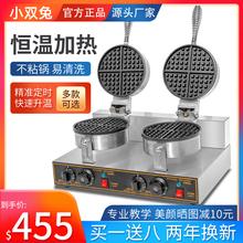 华夫饼zi器商用电热kq夫炉双面加热可丽饼机格子松饼机烤饼机