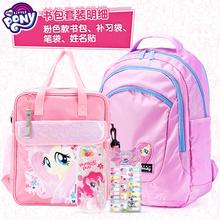 (小)马宝zi开学书包(小)kq-3-6年级6-12岁女孩宝宝休闲双肩背包
