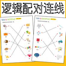 幼儿园zi辑配对益智kq童找相同观察力专注力训练卡片图片连线