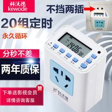 科沃德zi源 定时器ei座 电子智能时控开关电动车充电