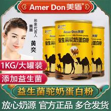 美盾益zi菌驼奶粉新ei驼乳粉中老年骆驼乳官方正品1kg