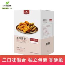 问候自zi黑苦荞麦零en包装蜂蜜海苔椒盐味混合杂粮(小)吃